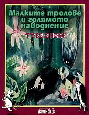 Малките тролове и голямото наводнение (The Moomins, #1)