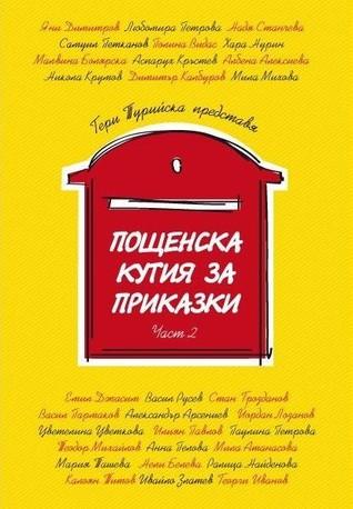 Пощенска кутия за приказки, част II
