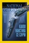 National Geographic, 04/2012