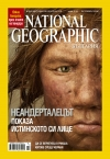 National Geographic, 10/2008