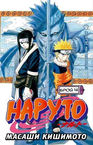 Наруто: Брой 4 (Naruto #4)