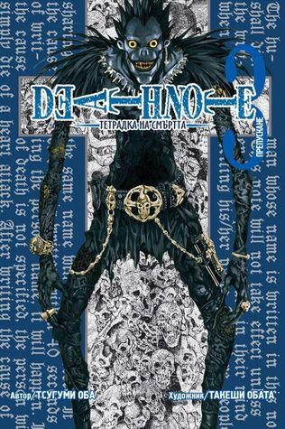 Тетрадка на смъртта: Препускане (Death Note #3)