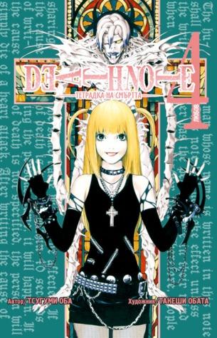 Тетрадка на смъртта, Брой 4: Любов (Death Note #4)