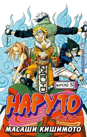 Наруто: Брой 5 (Naruto, #5)