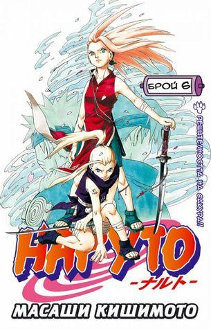 Наруто: Брой 6 (Naruto, #6)