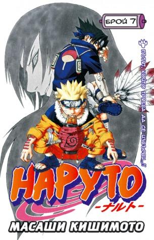 Наруто: Брой 7 (Naruto, #7)
