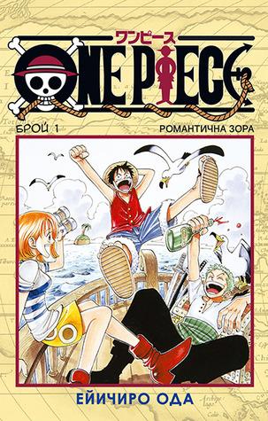 One Piece, Брой 01: Романтична Зора (One Piece #1)