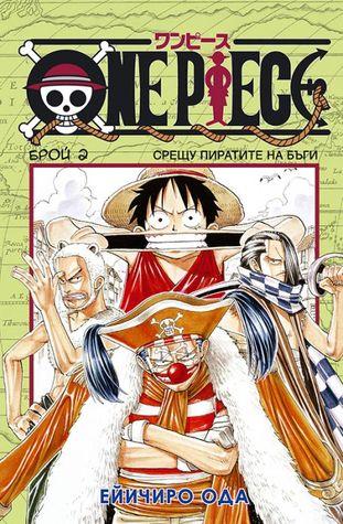 One Piece Брой 02: Срещу пиратите на Бъги (One Piece #2)