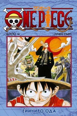One Piece Брой 04: Лунен сърп (One Piece #4)