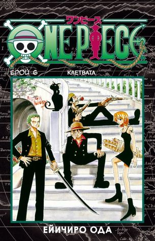 One Piece, Volume 06: Клетвата (One Piece, #6)