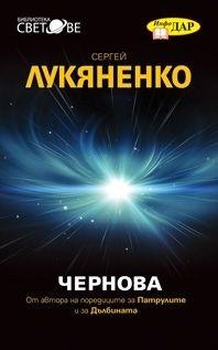 Чернова (Работа над грешките, #1)