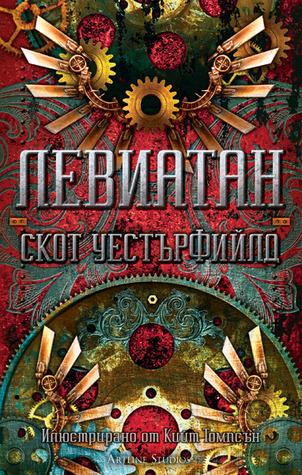 Левиатан (Leviathan, #1)