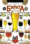 Езикът на бирата