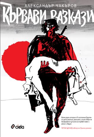 Кървави разкази