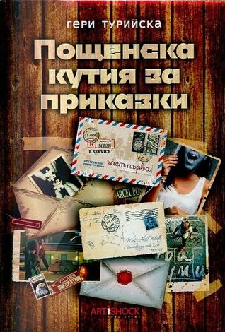 Пощенска кутия за приказки Ч.1