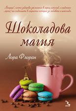 Шоколадова магия (Amour et Chocolat #2)