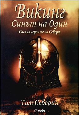 Синът на Один (Сага за героите на Севера)