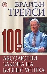 100 абсолютни закона на бизнес успеха