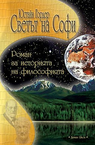 Светът на Софи. Роман за историята на философията.