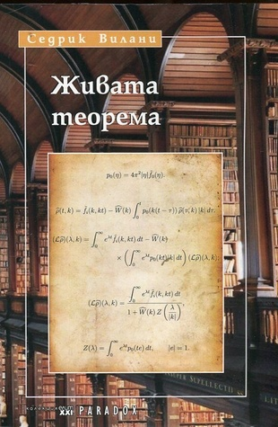 Живата теорема