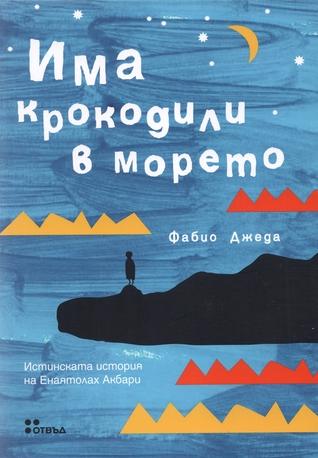 Има крокодили в морето: Истинската история на Енаятолах Акбари