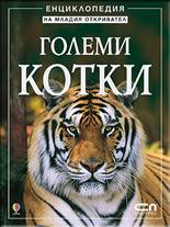 Големи котки (Енциклопедия на младия откривател)