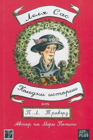 Леля Сас- Коледни истории