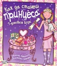 Как да станеш принцеса: 7 дневен курс