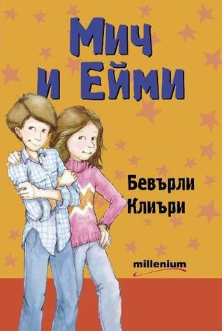 Мич и Ейми