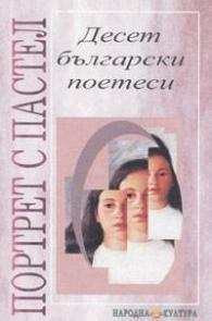 Портрет с пастел. Десет български поетеси