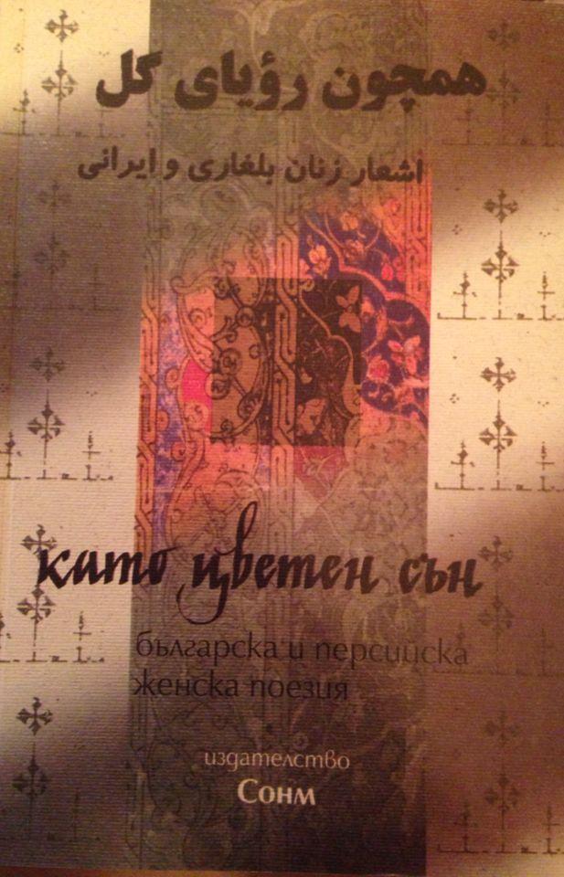 Като цветен сън. Българска и персийска женска поезия