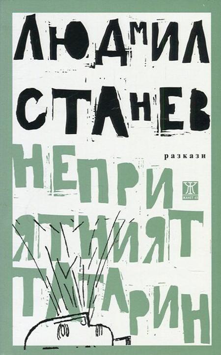 Неприятният татарин