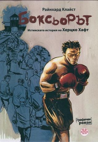 Боксьорът: Истинската история на Херцко Хафт