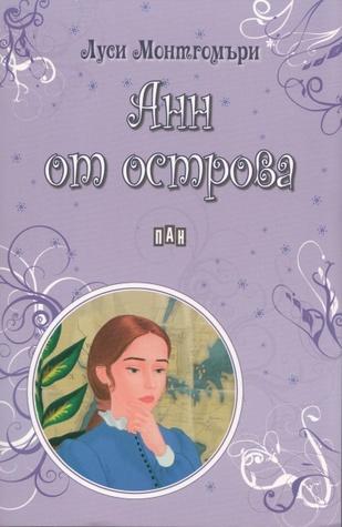 Анн от острова (Anne of Green Gables, #3)