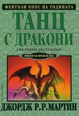 Танц с дракони (Песен за огън и лед 5)