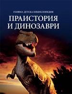 Праистория и динозаври. Голяма детска енциклопедия