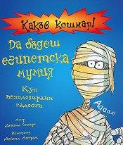 Какъв кошмар: Да бъдеш египетска мумия