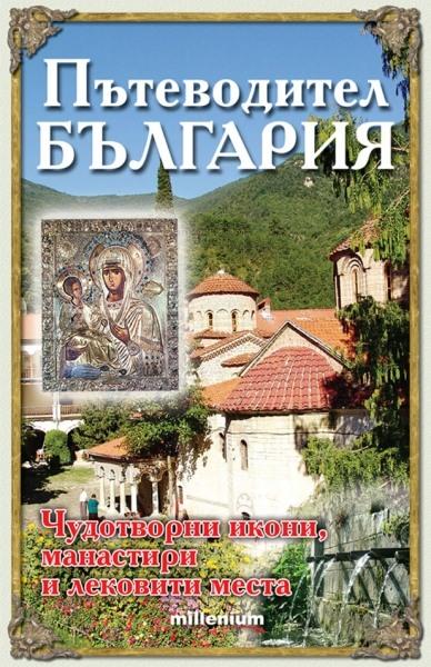 Пътеводител България: Чудотворни икони, манастири, лековити места