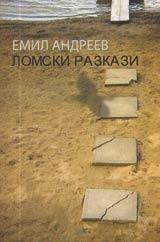 Ломски разкази