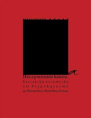Неслученият канон: Български писателки от Възраждането до Втората световна война
