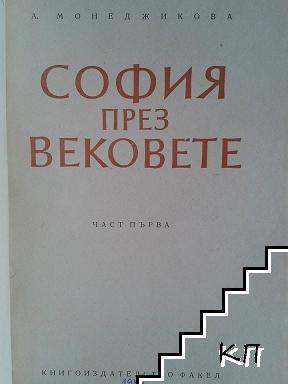 София през вековете, том 2. Столица на нова България (1878-1944)