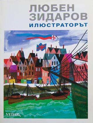 Любен Зидаров : илюстраторът