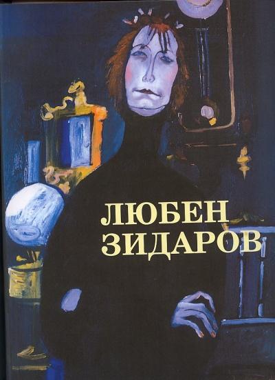 Любен Зидаров
