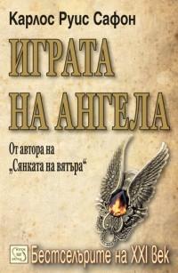 Играта на ангела (Гробището на забравените книги, #2)