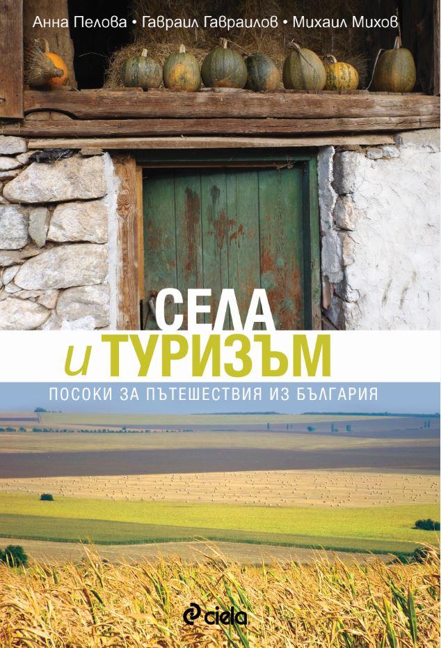Села и туризъм/посоки за пътешествия из България/