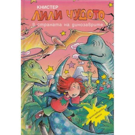 Лили Чудото в страната на динозаврите
