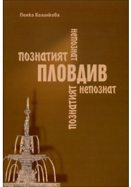 Познатитят непознат Пловдив