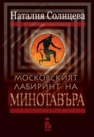 Московският лабиринт на Минотавъра ( Артефакт & Детектив)