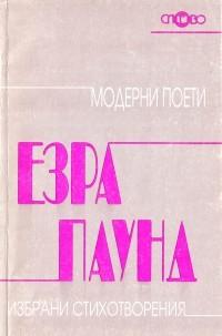 Езра Паунд. Избрани стихотворения