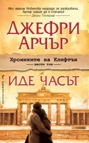 Иде часът (The Clifton Chronicles, #6)